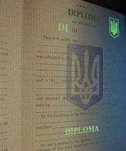 Диплом - специальные знаки в УФ (Одесса)